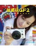 就愛玩GF2:用指尖紀錄瞬間感動