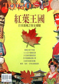 紅葉王國:日本賞楓之旅全導覽
