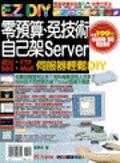 零預算丶免技術丶自己架Server