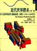 近代世界體系第三卷:資本主義世界經濟大擴張的第二時期(1730-1840年)