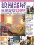浪漫部屋幸福設計250款:憧憬中的時髦房間-創造有型的生活方式