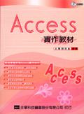 Access實作教材