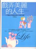 戲弄美麗的人生:一本讓自己粉墨登場的心情白皮書