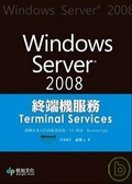 Windows Server 2008終端機服務