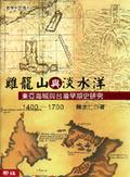 雞籠山與淡水洋:東亞海域與台灣早期史研究:1400-1700