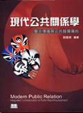 現代公共關係學:整合傳播與公共報導導向:integrated communication & public reporting approach