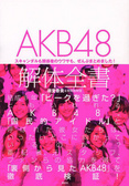 AKB48解体全書