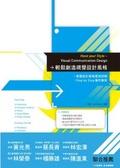 輕鬆創造視覺設計風格:20種視覺設計風格案例:Step by step操作解析:visual communication design