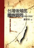 台灣後殖民國族認同1950-200