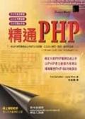 精通PHP