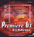 Premiere 6.X影片視訊專案開發