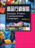 商品行銷策略