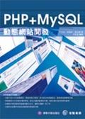 PHP + MySQL動態網站開發