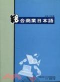 總合商業日本語