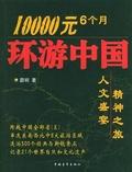 10000元6个月环游中国