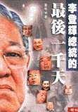李登輝總統的最後一千天