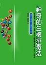 神奇的生機排毒法:提升免疫力實用手冊