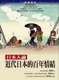 近代日本的百年情結:日本人論