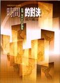 時間的對決:台灣現代詩論集