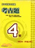 日本語能力測驗考古題4級(2003年)