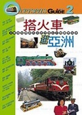 搭火車逛亞洲:9條風格獨具的亞洲列車&日韓國際航線