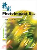 精彩PhotoImpact 8中文版