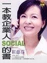一本教企業人Social的書