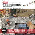 質感紋樣圖庫1002