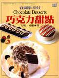 看圖學烹飪:巧克力甜點