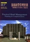 旅館經營管理實務:籌建規劃之可行研究暨電腦系統