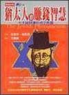 猶太人的賺錢智慧:七大祕訣讓你成功致富