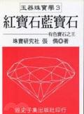 紅寶石藍寶石:有色寶石之王