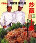 炒飯輕鬆上桌:45道炒飯提供更豐富的用餐選擇