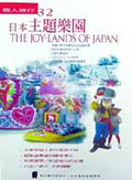 日本主題樂園