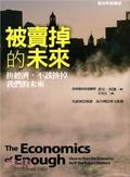被賣掉的未來:拚經濟-不該拚掉我們的未來