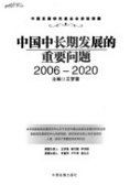 中國中長期發展的重要問題2006-2020=Key issues in China