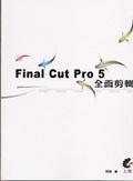 Final Cut Pro 5全面剪輯