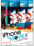 iPhone×Movie你也是隨手拍導演:iPhone是你的利器/App是你的經驗值/好奇心是你的攝影戰鬥力