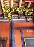 台灣古建築鑑賞二十講