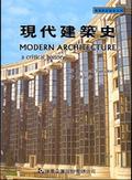 現代建築史:一部批評性的歷史
