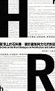 屋頂上的石斛蘭:關於建築與文化的對話:dialogues on architecture and culture