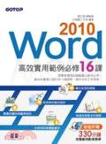 Word 2010高效實用範例必修16課