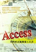 Access資料庫系統開發工具書:巨集篇