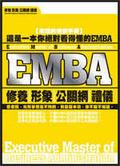 EMBA:修養丶形象丶公關網丶禮儀:這是一本你絕對看得懂的EMBA