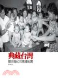 典藏台灣:聯合報60年影像紀實