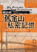 舊金山私密記憶:嬉皮-喇叭褲-二八ア高速公路