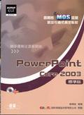 國際性MOS認證觀念引導式認證指定教材PowerPoint Core 2003(標準級)