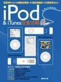 iPod & iTunes玩家攻略