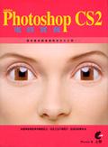 Photoshop CS2電修實務:獨家電修商業機密完全大公開!!