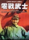 零戰武士:王牌飛行員  井三郎戰紀